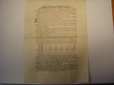 облигация 1949 г (1).JPG