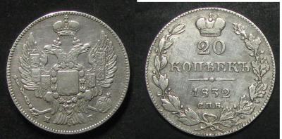 20 копеек 1832.jpg