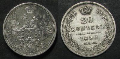 20 копеек 1850.jpg