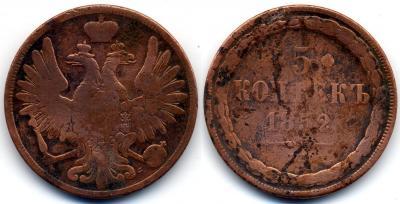 5 kop 1852 BM.jpg