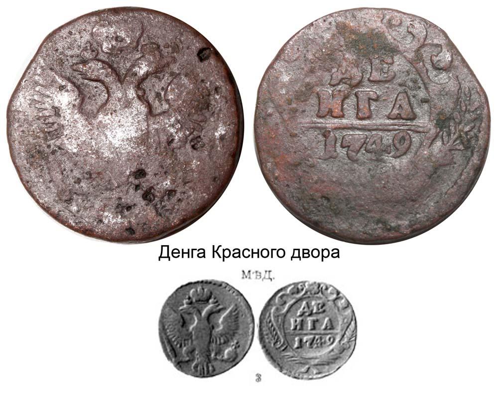 Сколько стоит монета денга 1749 года монета памятник петру первому цена
