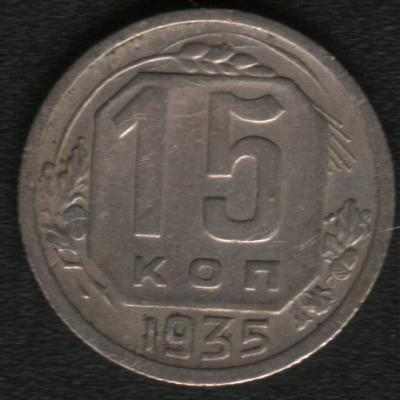 15к35-Б.jpg