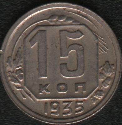 15к35-В.jpg