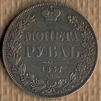 1 РУБ 1837 р.jpg
