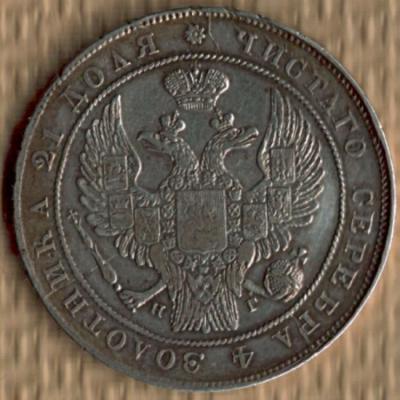 1 РУБ 1837 а.jpg