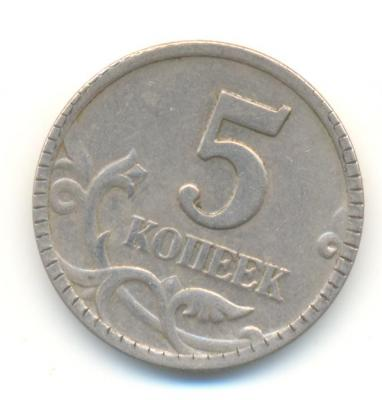 5 копеек 2000.JPG
