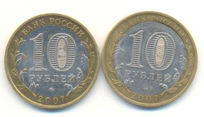 10 руб. 2007.JPG
