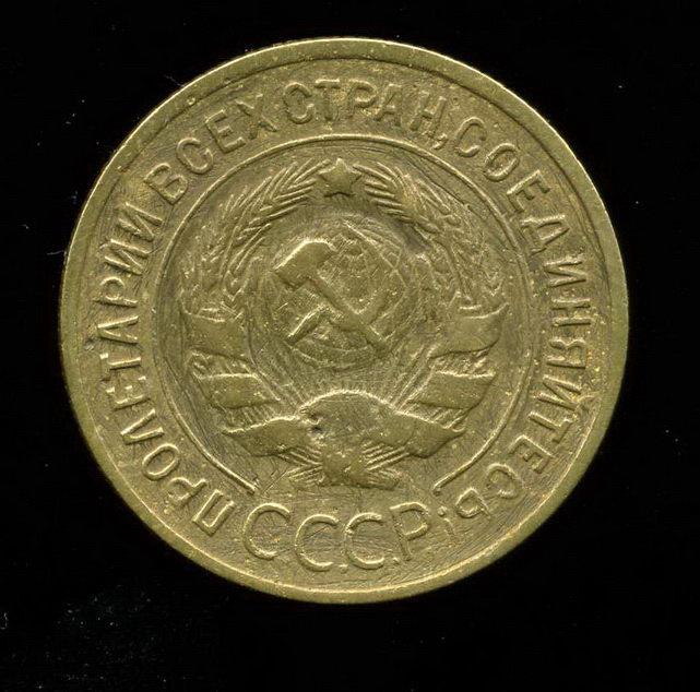 3 копейки 1935 г. Штемпель Г (старый тип)