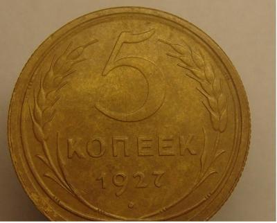 5 коп 1927 года (2).JPG