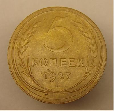 5 коп 1927 года (3).JPG