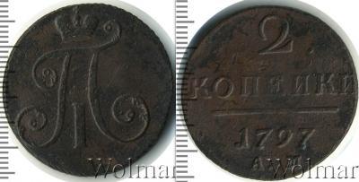 2-kop-1797-AM-uzkij-venzel-II-конрос.jpg