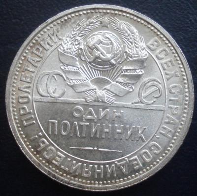50 коп 1925 ав.JPG