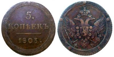 Пять копеек 1803 КМ.JPG