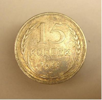 15 коп 1927 г.JPG