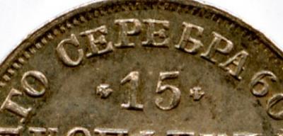 15_1840  Старая монета 3141 Фрагмент.jpg