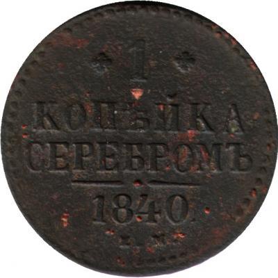 1 cеребром 1840 л.JPG