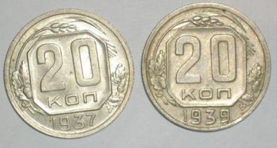 20коп 37,39.jpg