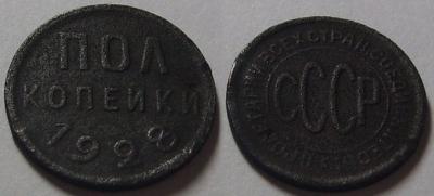полкопейки 1928.jpg