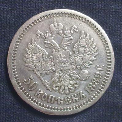 50 копеек 1889 год1.jpg