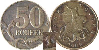 50-2001 fake.jpg