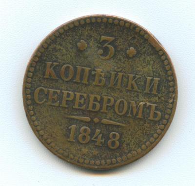 3 коп 18482.JPG