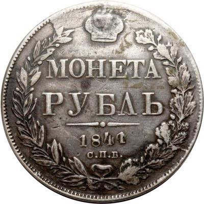 Рубль 1841 р.jpg