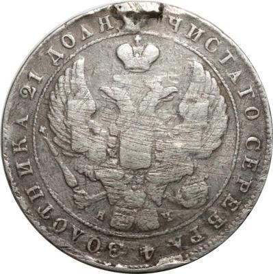 Рубль 1842 АЧ-НГ а.jpg