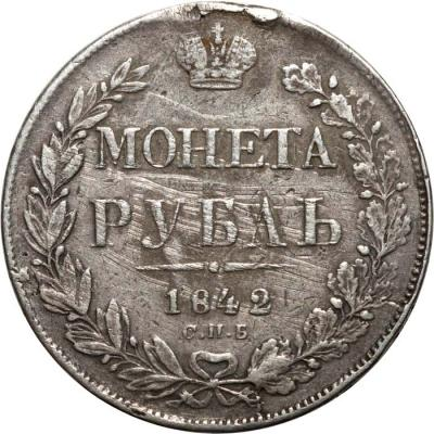 Рубль 1842 АЧ-НГ р.jpg
