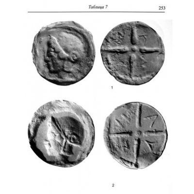 Лист из Монет Ольвии Фроловой 3.jpg