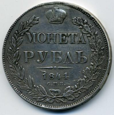1 руб 1841г СПБ НГ - 1.jpg
