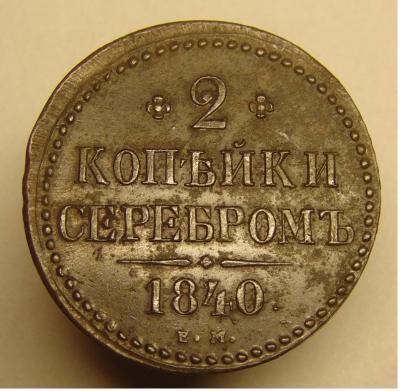 2 коп 1840 -го.JPG