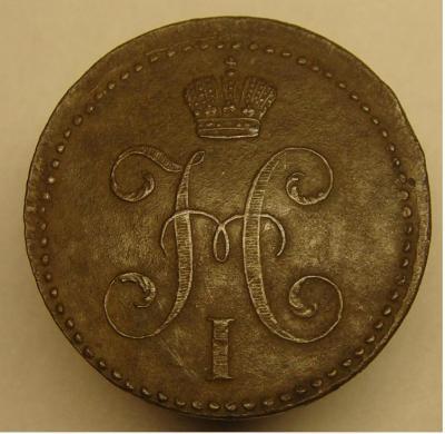 2 коп 1840 -го (1).JPG