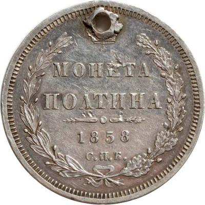 Полтина 1858 р.jpg