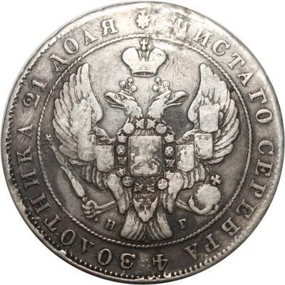 Рубль 1841 а.jpg
