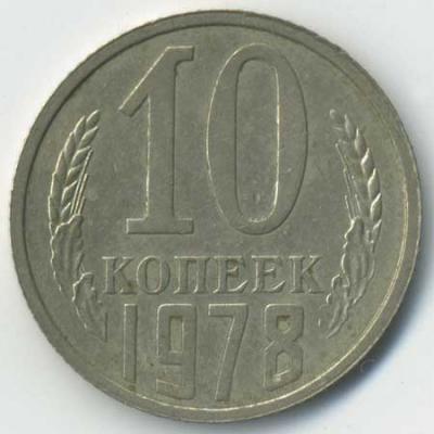 10kop1978_rev.jpg