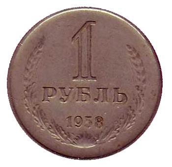 1rublis_1958.jpg