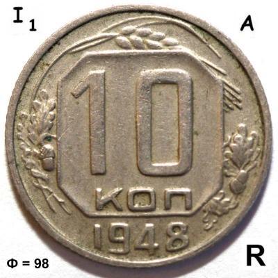 10 копеек 1948 I-1 А р.jpg