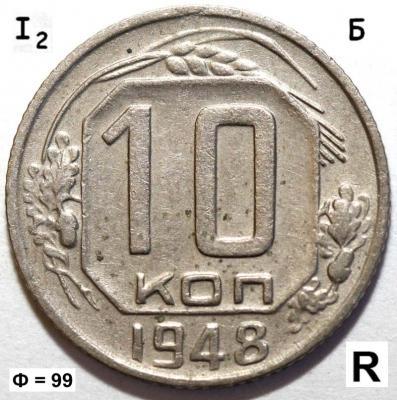 10 копеек 1948 I-2 Б р.jpg