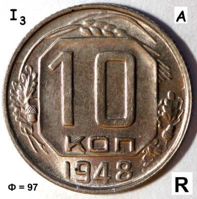 10 копеек 1948 I-3 А р.jpg