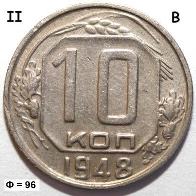 10 копеек 1948 II В р.jpg