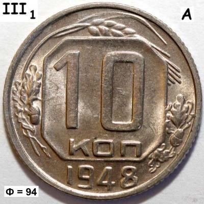 10 копеек 1948 III-1 А р.jpg
