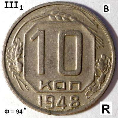 10 копеек 1948 III-1 В р.jpg