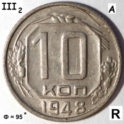10 копеек 1948 III-2 А р.jpg