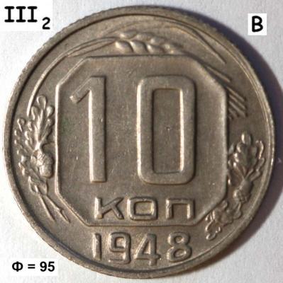 10 копеек 1948 III-2 В р.jpg