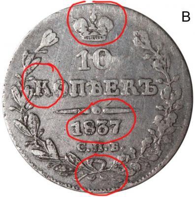 10 копеек 1837 В.jpg