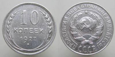 10kop1927-z.jpg