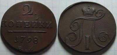 2 копейки 1798.jpg
