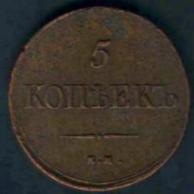5 коп 1839 р.jpg.jpg