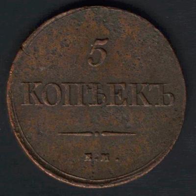 5 коп 1839 р.jpg