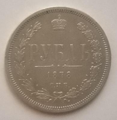 1 рубль 1878 а.JPG